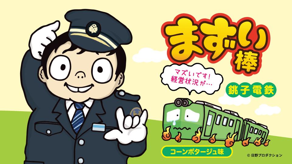 銚子電鉄「まずい棒」公式サイト